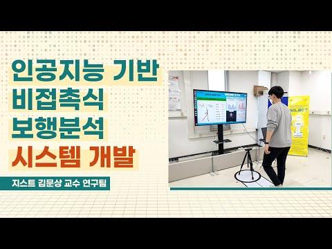 지스트 김문상 교수팀, 인공지능 기반 비접촉식 보행분석 시스템 개발