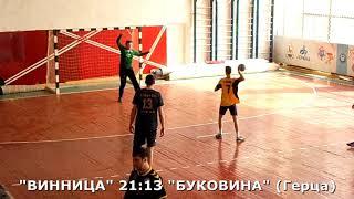 "Гандбол. ""ВИННИЦА"" - ""БУКОВИНА"" (Герца) - 34:21 (2-й тайм). Первая лига, 5-й тур, г. Винница"