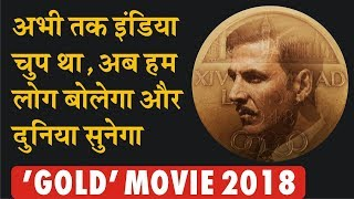 30 Unknown Facts about Gold Movie 2018 ||  Akshay Kumar || SaaranshTV