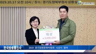 2019 경기정원문화박람회 시상식 열려