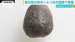 歴史覆すか ヒッタイトより約千年前 最古の人工鉄(19/03/26)