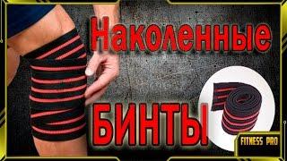 видео Бинты для колен