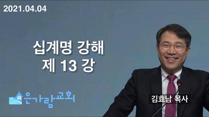 십계명 간해 제 13강 (제 10계명) / 21.04.04 - 김효남 목사