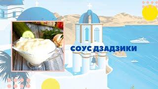 Классический греческий соус Дзадзики. Идеально к мясу,лепешкам.
