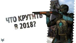 Что выбить из коробок удачи в Warface в 2018 году?Новое оружие в магазине Варфейс!