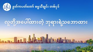 Myanmar Gospel Song 2020 (လူတို့အပေါ်ထားတဲ့ ဘုရားရဲ့သဘောထား) Lyrics Video