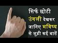 Palmistry of Small Finger  सिर्फ छोटी उंगली देखकर जानिए खुद का भविष्य ||  Palmistry Tips In Hindi