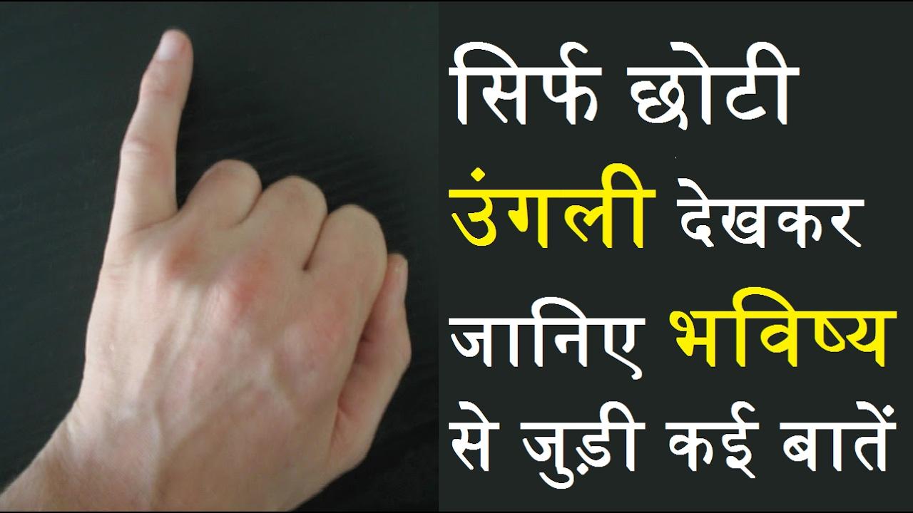 Palmistry of Small Finger सिर्फ छोटी उंगली देखकर जानिए खुद का भविष्य     Palmistry Tips In Hindi