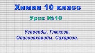 Химия 10 класс (Урок№10 - Углеводы. Глюкоза. Олигосахариды. Сахароза.)