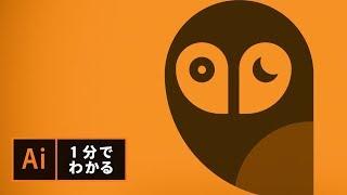 【1分でわかる】図形の組み合わせでキャラクターロゴを作成する方法 | Illustrator - アドビ公式 thumbnail