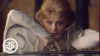 И.Тургенев. Месяц в деревне. Серия 1. Театр на Малой Бронной. Постановка А.Эфроса (1983)