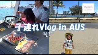 【子連れVlog in AUS2】オーストラリアのゴールドコーストへ行ってきたよ♪ 3日目~4日目朝まで! 海外の日常生活をまとめました♪