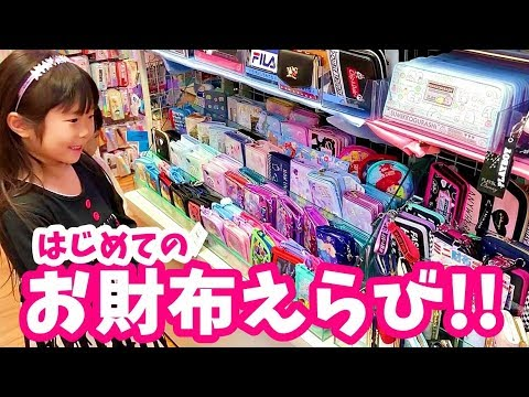 Reika's first walletShopping for stationery & general goods