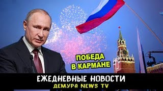 Россия отыгрывается и близка к победе