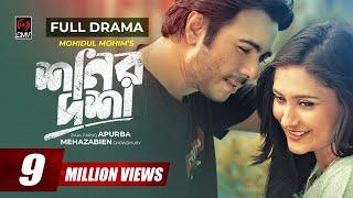 Shonir Dosha - Apurba And Mehazabien HD.mp4