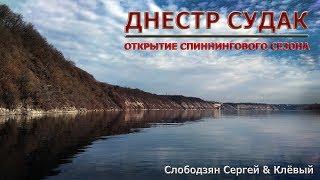 Дністер Судак Відкриття