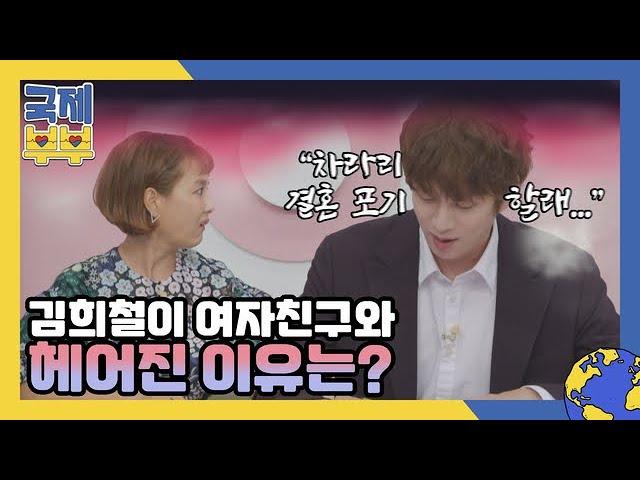 """""""차라리 결혼 포기할래!"""" 김희철, 게임 때문에 여자친구와 헤어진 사연은? MBN 210728 방송"""