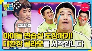 현직 아이돌을 쌤으로 모시게 될 아이돌 지망생 김동현(39세)입니다 [내 쌤은 동년배] EP.0