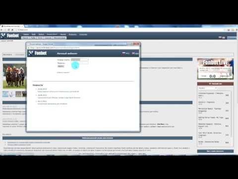 Пополнение счёта на сайте Fonbet.com