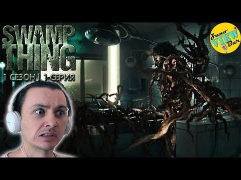 📺 БОЛОТНАЯ ТВАРЬ 1 Сезон 1 Серия - РЕАКЦИЯ / Swamp Thing Season 1 Episode 1 REACTION
