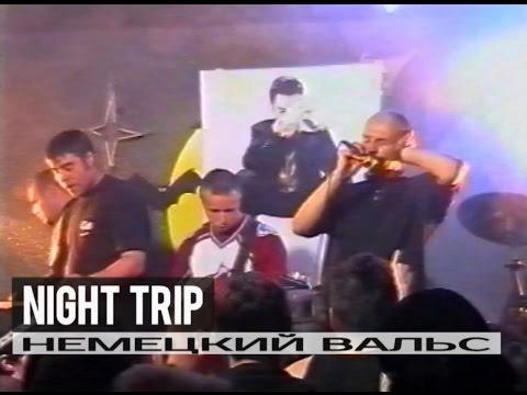"""Night Trip - Немецкий Вальс - Live @ DM Party 09.05.2000 club """"Летучая Мышь"""" VHS Rip"""