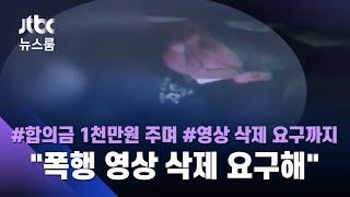 """택시기사 목 조르며 """"이 XXX""""…블랙박스에 담긴 '이용구 폭행' / JTBC 뉴스룸"""