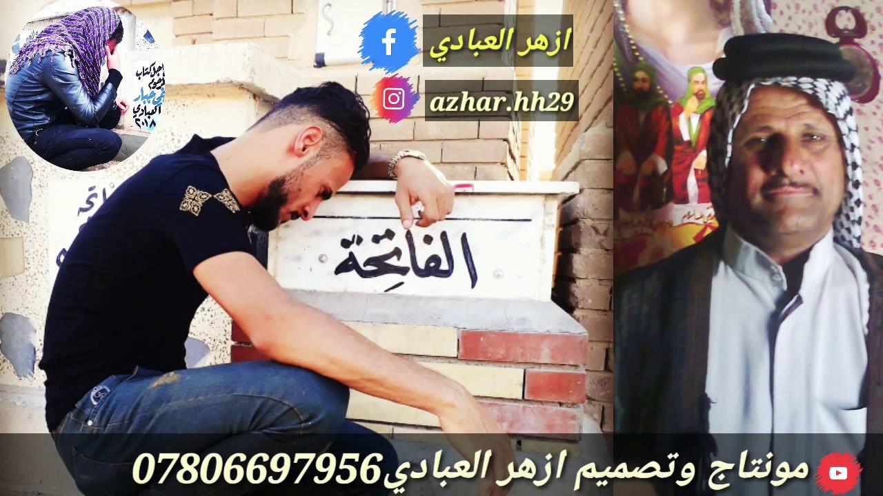 صوت عراقي حزين يفوتكم للفاكد عزيز (ثوب الاسود ماذبه)2020 ماتخسر شي اذا شفته