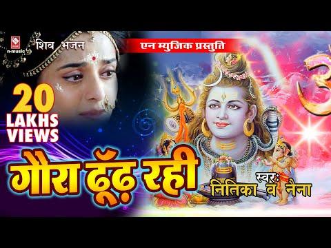 New Bhakti Song#गौरा ढूँढ रही किसी ने मेरा भोला देखा#GAURA DHUND RAHI KISI NE MERA BHOLA#SHIV BHAJAN