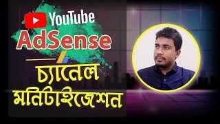 How to Create Google AdSense for YouTube and Monetize your Videos - Bangla Tutorial