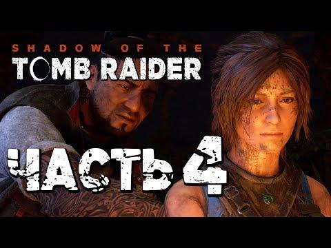 Прохождение Shadow of the Tomb Raider [2018] — Часть 4: ПЕРВАЯ ГРОБНИЦА И ТЯЖЕЛЫЙ ПУТЬ!