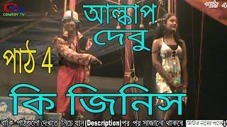 New alkap debu (part 4) Sathi opera || panchoras gaan || bangla comedy || New gajon || comedies