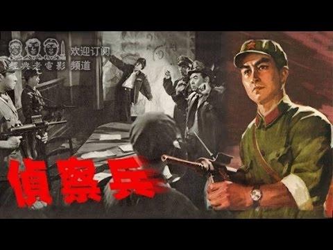 文革电影系列 【侦察兵】 1974年 王心刚 主演 中国经典怀旧电影 Chinese classical movie