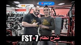 شرح نظام The simple guide to FST-7 workout program / FST-7
