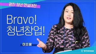 제1회 광진구청년연설대전 본선 이초혜 연설
