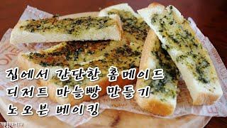 집에서 간단한 홈메이드 베이킹 마늘빵 만들기[기분좋은오…