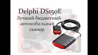 Autocom Delphi ds150e. Обзор прибора.Как проверить при покупке без автомобиля.