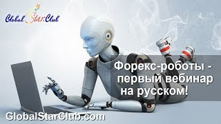Форекс-роботы - первый вебинар на русском!