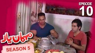 Mehman-e-Yar - Season 5 - Episode 10 / مهمان یار - فصل پنجم - قسمت دهم