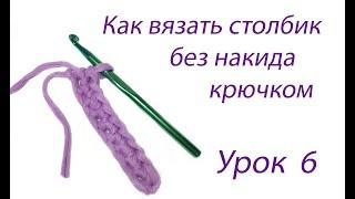 Как вязать столбик без накида крючком