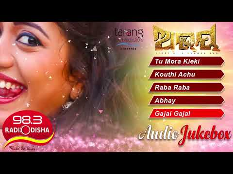 Gajal Gajal Mp3 Song   Audio Song   Abhay Odia Movie   Anubhav, Elina - 98.3 RadiOdisha