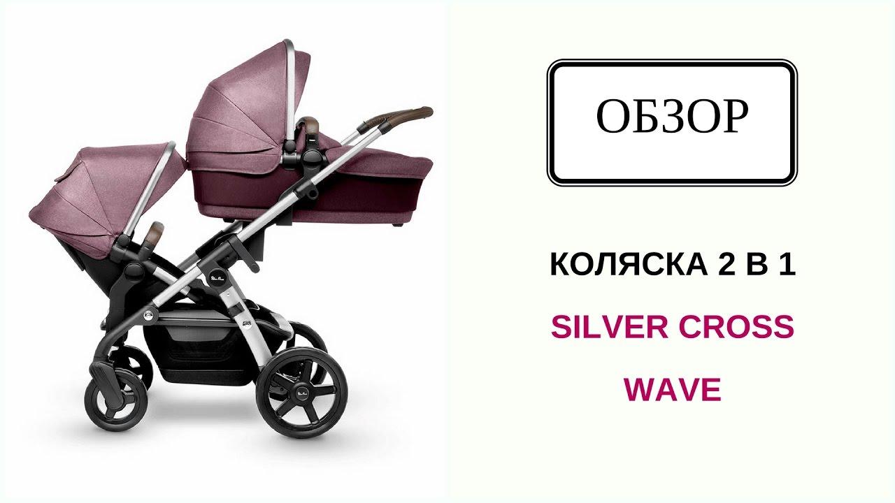 Детские коляски для новорожденных в интернет-магазине silvercross. Ru. Вы можете купить коляску детскую 2 в 1, коляска-трансофрмер, прогулочная коляска-трость.