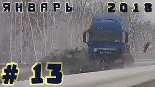 Подборка ДТП Январь 2018 #13/ Car crash compilation January 2018 #13