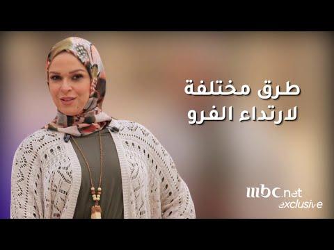 أفكار لحجابك مع إيمان رياض - طرق مختلفة لارتداء الفرو