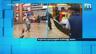 Relief Camps In Kuttanad Hit By Drinking Water Shortage; Inmates Being Shifted To Alappuzha