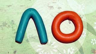 Пластилиновый букварь. 1 й урок Знакомство с буквами О и Л.