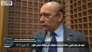 """عميد """"طب قصر العيني"""": منحة السعودية لتطوير المستشفى تنتظر موافقة البرلمان"""