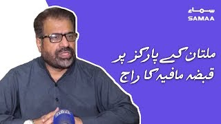 Multan Ke Parks par Qabza Mafia Ka Raaj   SAMAA TV - 17 November 2018