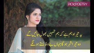Pakistani Urdu Sad Song HD with Sad Poetry HD
