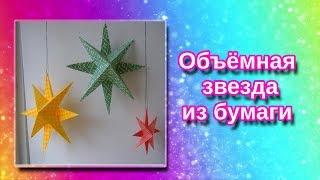 DIY Объемная звезда из бумаги своими руками  НОВОГОДНИЕ ПОДЕЛКИ  Декор на НОВЫЙ ГОД