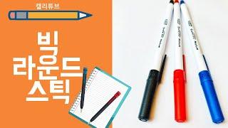 빅 라운드 스틱 미디엄 1.0 유성볼펜 리뷰 / Big…